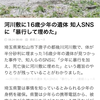 河川敷で16歳少年暴行して埋めた。埼玉県東松山市下唐子