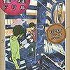 おはなし推理ドリル小学4~6年を読書【小1息子】
