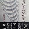 古いアルバムから 町田志津子