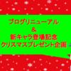 クリスマスプレゼント企画!ブログリニューアル&新キャラ登場!