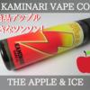 【VAPE】KAMINARI VAPE CO THE APPLE & ICE リキッドレビュー