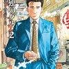 【コミック】久住昌之×谷口ジロー「孤独のグルメ2」-一人飯の微妙な楽しさがたまらない!