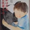 絵本 時田美昭さんの「夢は牛のお医者さん」を紹介。夢を持って生活しよう。