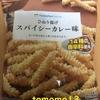 ファミマ夏のカレー祭り!ファミリーマート『ひねり揚げ スパイシーカレー味』を食べてみた!