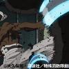 【男リョナ】炎炎ノ消防隊 森羅日下部 弐ノ章 第5話【裸足】