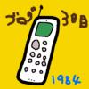 1984年生まれ高校生時の携帯の話