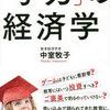 現役教師がおすすめする本「学力」の経済学がまじで凄い!~すぐに実践できる子育て術