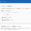 グーグルアドセンスに申請したけど、申請用広告コードの貼り付け位置を間違えたので再申請中