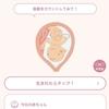高齢妊婦〜退院18日目〜