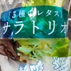 おかやまのSARAとれたて野菜【3種のレタスサラトリオ】でサラダストックづくり