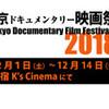 東京ドキュメンタリー映画祭、クラウドファンディング