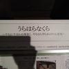ずぶの学校新聞 no.46