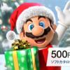 【Amazonサイバーマンデー2016】ゲーム70%OFF!←セール品が本当に安いのか確かめる方法はこれ