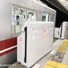 北大阪急行千里中央駅フォームに可動式ゲート設置