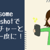 【Chrome拡張】Awesome Screenshotでキャプチャーと編集を一度に!