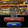 level.104【ガチャ】魔王フェス第三弾魔王くじ付き5連+α