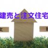 建売と注文住宅