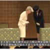 「皇后さま最後の赤十字大会」退場される際、雅子さまを次期名誉総裁と壇上で紹介