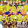 パワチャン東京予選!無課金が夢のやる気固めデッキを試す!インフレって怖い…[パワプロアプリ]