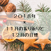 2018年*11月の振り返りと12月の目標