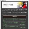 【#コンパス】2/22&2/27アプデ情報まとめ・考察(ヒーロー調整)【攻略】