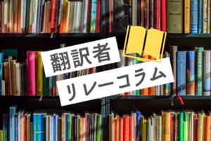 論文翻訳は著者との連携がカギ【翻訳者リレーコラム】