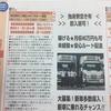 神奈川県内の運送会社に求人広告に関する意見書を提出 【追記】修正内容も含めて回答がありました