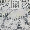 ONE PIECE ブログ[六十八巻] 第676話〝完全なる殺戮兵器〟
