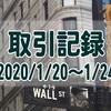 【取引記録】2020/1/20週の取引(利益$807、含み損$-1,114)