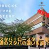 【3分でわかる】高級スタバ!ロースタリー東京と普通のスタバの違いは?