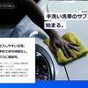 【手洗い洗車で常に綺麗を】RACCOON