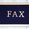 FAX送信だけなら秒速FAXがおススメ!インターネットFAXで簡単送信!