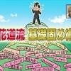 【TV出演】NHK(Eテレ)「テストの花道」~高校1年生や2年生がやっておくべき数学の基礎固め