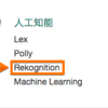 Amazon Rekognition の Demo を試してみた #aws #swx #jawsug