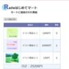 Ruby on RailsでWebアプリケーション開発その23 買い物カートの合計を表示させる