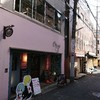 「 Cafe Otogi (カフェ オトギ)」で魔女の口づけ