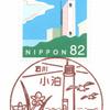 【風景印】小泊簡易郵便局(2020.6.15押印、初日印)