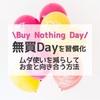 【節約は意識と計画☆】無買Dayを増やして貯金体質へ!