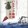 049「バルチック艦隊と真之」展および図録