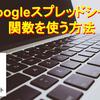【初心者が知っておくと便利!】Googleスプレッドシートで関数を使う方法
