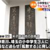 LINE 投稿の女児から裸動画、容疑で自衛官逮捕、脅迫も。鳥取県米子市