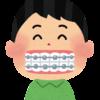 子供の歯科矯正はいつから始めるといいの?