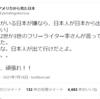 「日本人は日本から出ていけ」? ここは日本人のための国です 2021年7月16日