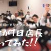 【シナイベント】シナのぷれぷれ1日店長イベントレポ!!満員御礼で大盛況でした!!