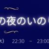 9/9 三日月の夜のいのり(オフラインイベント)
