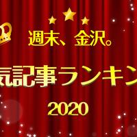 【大晦日特別企画】2020年「週末、金沢。」年間人気記事ランキング発表!