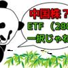 【経費率0.1%の中国株ETF】中国株に投資するなら「(2800)トラッカー・ファンド・オブ・ホンコン」しかありえない!