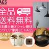 HAGS(ハグス) 恵比寿店|恵比寿ガーデンプレイスからすぐ