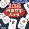 音の記号で整理して一気に覚える 形声文字を理解して漢字を得意に。 漢字の学習方法4