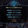 【MHW】アステラ祭2019配信バウンティ 8/12(月)分【PS4】